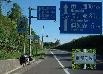 そして倶知安峠(250m)を ...